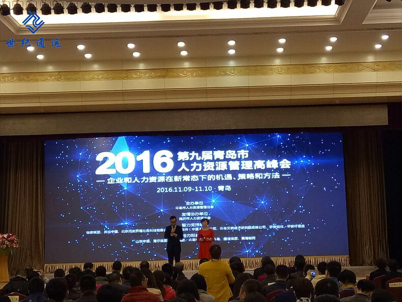 热烈祝贺青岛市第九届人力资源管理高